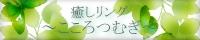 癒しリング 〜こころつむぎ〜 癒し専門リンク集
